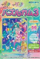 ■56ラージピースジグソーパズル:スター☆トゥインクルプリキュア パズルガム3 (2)柄