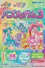 ■56ラージピースジグソーパズル:スター☆トゥインクルプリキュア パズルガム3 (3)柄