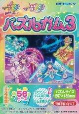 ■56ラージピースジグソーパズル:スター☆トゥインクルプリキュア パズルガム3 (4)柄