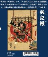 ◆希少品◆352ピースジグソーパズル:浮世絵 矢之根《廃番商品》