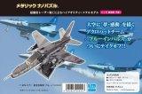 【取寄商品】メタリックナノパズル 航空自衛隊 ブルーインパルス