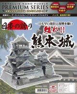 メタリックナノパズルプレミアム 熊本城