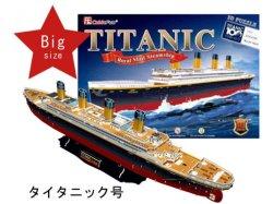 画像1: 3Dパズル タイタニック号 BIGサイズ