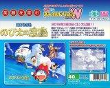 板パズル40ピース:映画ドラえもん のび太の宝島 カリブかいのだいぼうけん!