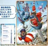 板パズル60ピース:東京スカイツリー スティッチとおおぞらさんぽ!《廃番商品》