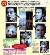 ■520ピースジグソーパズル:ジガゾーパズルアート@rt/東京スカイツリー《廃番商品》
