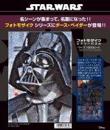◆希少品◆1000ピースジグソーパズル:スター・ウォーズ ダース・ベイダー(フォトモザイク)《廃番商品》