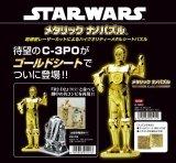 メタリックナノパズル ゴールド スターウォーズ C-3PO