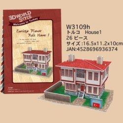 画像1: 3Dパズル トルコ House1