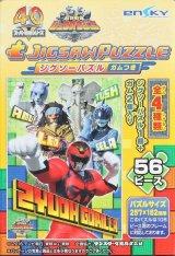 ■56ラージピースジグソーパズル:動物戦隊ジュウオウジャー ジグソーパズルガムつき (2)柄