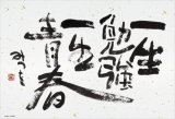 【取寄商品】★34%off★150ラージピースジグソーパズル:一生勉強(相田みつを)