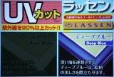 エポック社製ラッセン専用パネル(34×102cm/9-T)ディープブルー