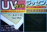 【取寄商品】エポック社製ラッセン専用パネル(34×102cm/9-T)パールホワイト