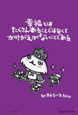 ■108マイクロピースジグソーパズル:幸福とは(ちびギャラ)《カタログ落ち商品》