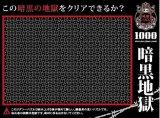 ★34%off★1000マイクロピースジグソーパズル:暗黒地獄