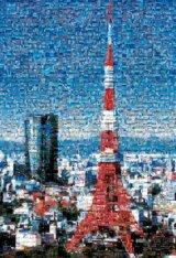 【引上品】◆希少品◆1000マイクロピースジグソーパズル:モザイク 東京タワー《廃番商品》