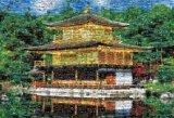 ■1000マイクロピースジグソーパズル:モザイク 金閣寺《廃番商品》