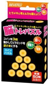 【取寄商品】脳トレパズル コイン