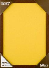 オリジナル世界最小1000ピースジグソー専用木製パネル ブラウン(29.7×42cm/A3)