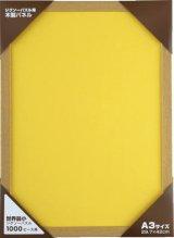 オリジナル世界最小1000ピースジグソー専用木製パネル ナチュラル(29.7×42cm/A3)