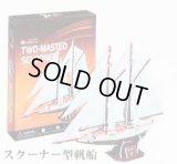 3Dパズル スクーナー型帆船(T4007h)