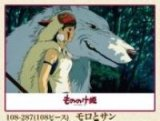 ★35%off★108ピースジグソーパズル:もののけ姫 モロとサン