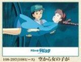 ◆希少品◆108ピースジグソーパズル:天空の城ラピュタ 空から女の子が《廃番商品》