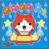 ■144ピースジグソーパズル:妖怪ウォッチ GERAGERAPO!!(ゲラゲラポ!!)《カタログ落ち商品》