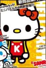 ◆希少品◆ミニパズル150ピース:HELLO KITTY(ハローキティ)《廃番商品》
