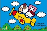 ◆希少品◆ミニパズル150ピース:ワンピース×ハローキティ チョッパーとひこうき《廃番商品》