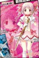 ◆希少品◆ミニパズル150ピース:魔法少女まどか☆マギカ 私、がんばるよ!《廃番商品》