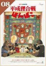 ★34%off★ミニパズル150ピース:ジブリポスターコレクションNo.8平成狸合戦ぽんぽこ