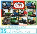 板パズル35ピース:ピクチュアパズル ぼくたちなんばん?(トーマス)