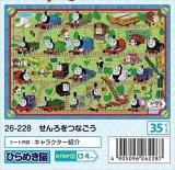 板パズル35ピース:ピクチュアパズル トーマス せんろをつなごう