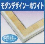 【取寄商品】ニューエクセレントフレーム デコラティブ モダンデザイン-ホワイト(26×38cm/No.3)