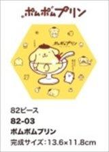 ■クロック型82ピースジグソーパズル:ジグソークロックミニ〈差し替え用〉 ポムポムプリン《廃番商品》