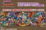 ■950ピースジグソーパズル:PUZZLE&DRAGONS《廃番商品》