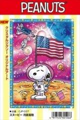 165ピース:クリスタルパズル スヌーピー 月面着陸