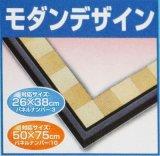 ニューエクセレントフレーム デコラティブ モダンデザイン(26×38cm/No.3)