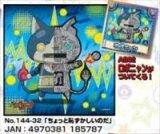 ■144ピースジグソーパズル:妖怪ウォッチ ちょっと恥ずかしいのだ《カタログ落ち商品》