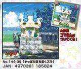 ■144ピースジグソーパズル:妖怪ウォッチ やっぱり落ち着くズラ《廃番商品》