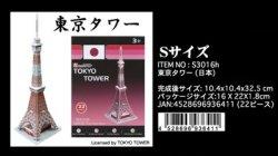 画像1: 3Dパズル(ミニ) 東京タワー(日本)