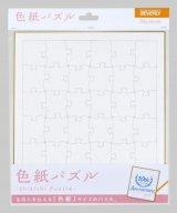 36ピース:色紙パズル