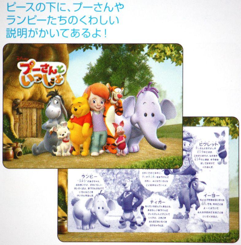 板パズル60ピース:プーさんといっしょ《廃番商品》 - 組絵門(くみえもん)